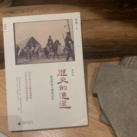 历史的进退(雷颐签名钤印)