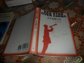 红星照耀中国    [大32开.正版现货