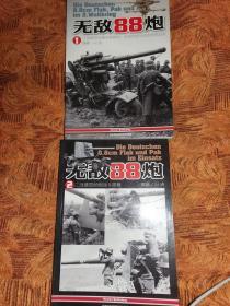 闪电战增刊  无敌88炮  上下册