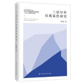 新书--二语写作自我监控研究