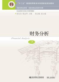 财务分析 张先治,陈友邦主编 9787565435553