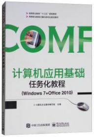 全新正版图书 计算机应用基础任务化教程(Windows 7+Office 2010) 计算机文化教材写组 电子工业出版社 9787121343186畅阅书斋