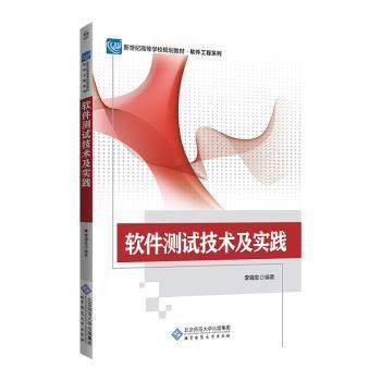 软件测试技术及实践