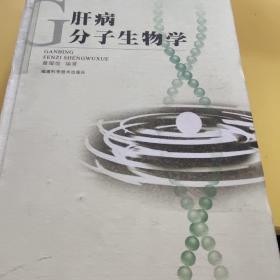肝病分子生物学