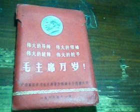 袋装毛主席像11张毛主席和林彪5张 保老真