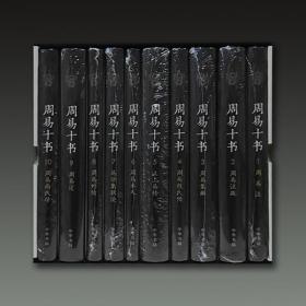 周易十书(32开精装 全一册)