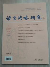 语言战略研究2017年第2卷第6期