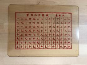 常用漢字摹板