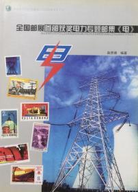 全国邮展首部获奖电力专题邮集《电》(签赠本)