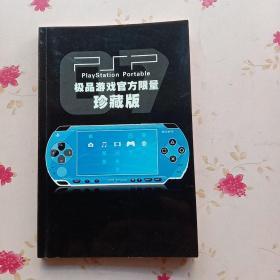 PSP 极品游戏官方限量珍藏版