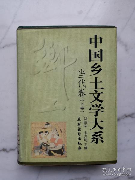 中国乡土文学大系.当代卷(上卷)