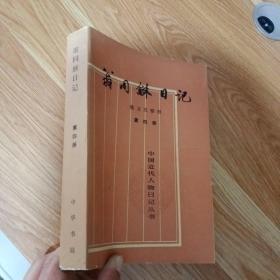 翁同龢日记(第四册)