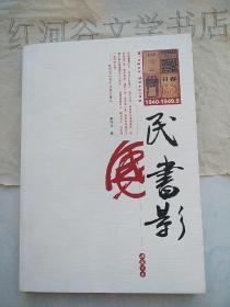 民国书影(1940-1949.9)彩色图文本·