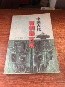 中国古代青铜器明艺术