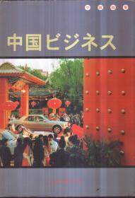 中国商务(带盘 日文)