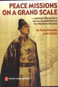 和平大航海:郑和七下西洋(英文)