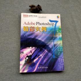 Adobe Photoshop 7.0精彩实例