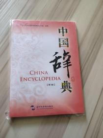 中国辞典DVD