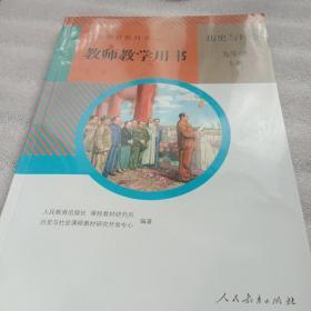 义务教育教科书教师教学用书. 历史与社会. 九年级 . 上册
