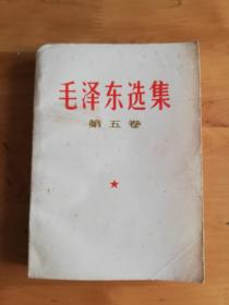 毛泽东选集 第五卷、