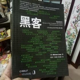 《黑客:计算机革命的英雄(二十五周年新版)》正版好书  现货
