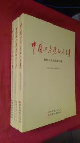 中国共产党的九十年(全三册,全新未拆塑封)