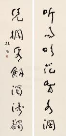 林凡 书法字画对联