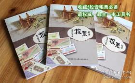 【粮票收藏工具书】新中国粮票目录-含全国票军票省级票详情-经典