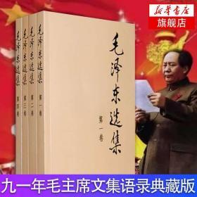 毛泽东选集 全套四册普及本1-4卷 毛泽东文集文选毛选资本论 91年