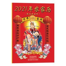 2021年农家历(农历辛丑年) 万年历、气象历书 河南科学技术出版社