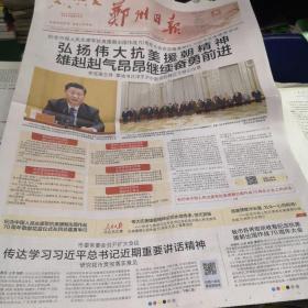 郑州日报2020年10月24日