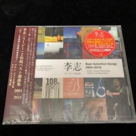 李志 全新未拆封 CD