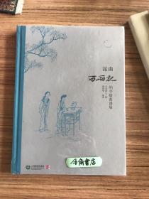 昆曲西厢记(纳书楹曲谱版)
