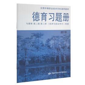 德育习题册 与 德育 第二版 第二册(经济与政治常识)配套(2018)