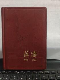 薛涛日记本(送战友参军日记本)一册全部记录
