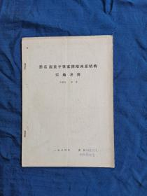 黔东南黄平革家阴阳两系结构实地考辨(油印本)