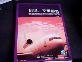 机场 空乘服务实用英语对话及词汇手册=修订版-带光盘