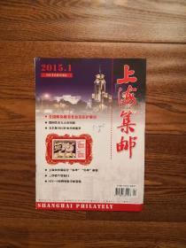 上海集邮2015年全12册合售