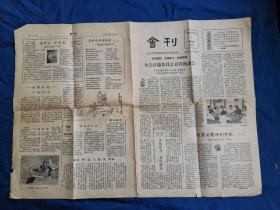 会刊(1965年7月第3期)