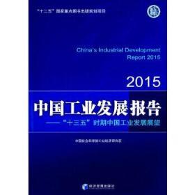 2015-中国工业发展报告-十三五时期中国工业发展展望