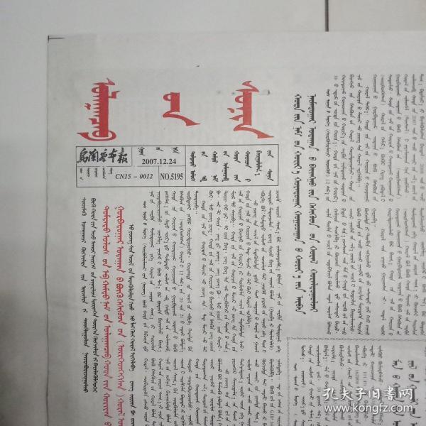 乌兰察布报(蒙文,稀少)2007年12月24日