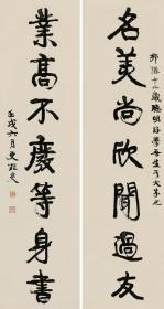 艺术微喷 康有为(1858-1927) 行书七言联 75-40厘米