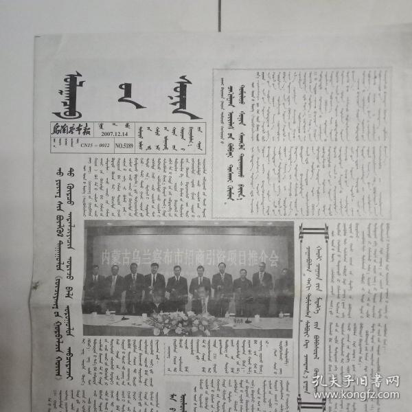 乌兰察布报(蒙文,稀少)2007年12月14日