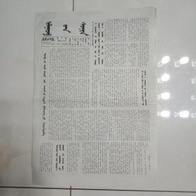 乌兰察布报(蒙文,稀少)2007年12月12号