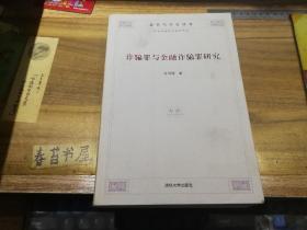 诈骗罪与金融诈骗罪研究 【作者签名赠书】
