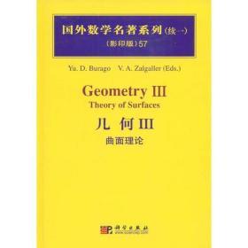 国外数学名著系列(续一)(影印版)57 几何III:曲面理论
