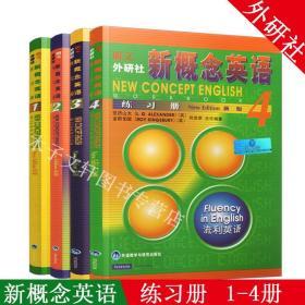 共4册 朗文新概念英语全套1-4练习册 新概念英语1234教材配套练习册 英语零基础入门自学 外研社
