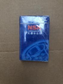 NSK上海恩斯凯轴承有限公司大连分公司