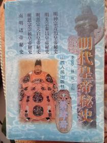 明代皇帝秘史(全四卷)包邮