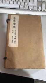 本草备要(1-4卷) 光绪二十四年 木刻